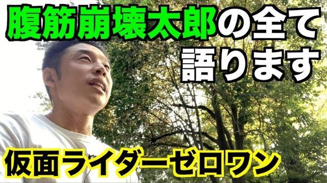 腹筋崩壊太郎の復活は?なかやまきんに君の証言から見るロス脱却の可能性!