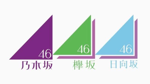 坂道研修生が乃木坂46・欅坂46・日向坂46に配属決定!メンバープロフィール一覧!