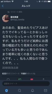 批判に反応してしまった富田美憂さん