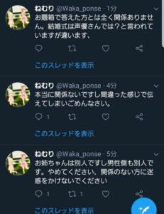 花守ゆみりの妹・ねむりのツイッター