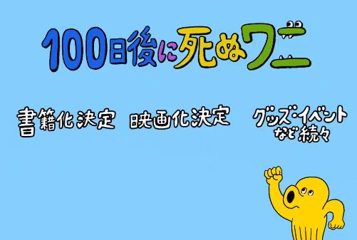 『100日後に死ぬワニ』の映画公開日
