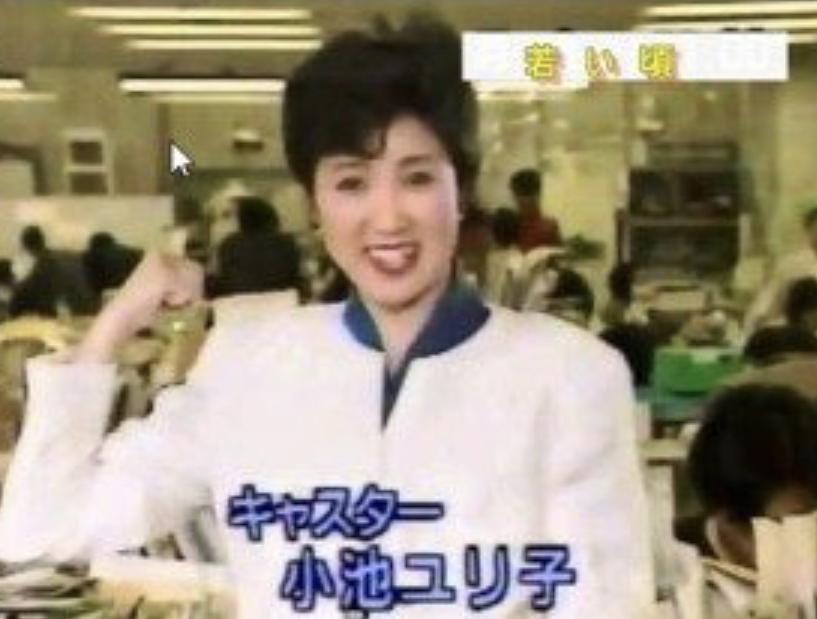 小池百合子のアナウンサー時代