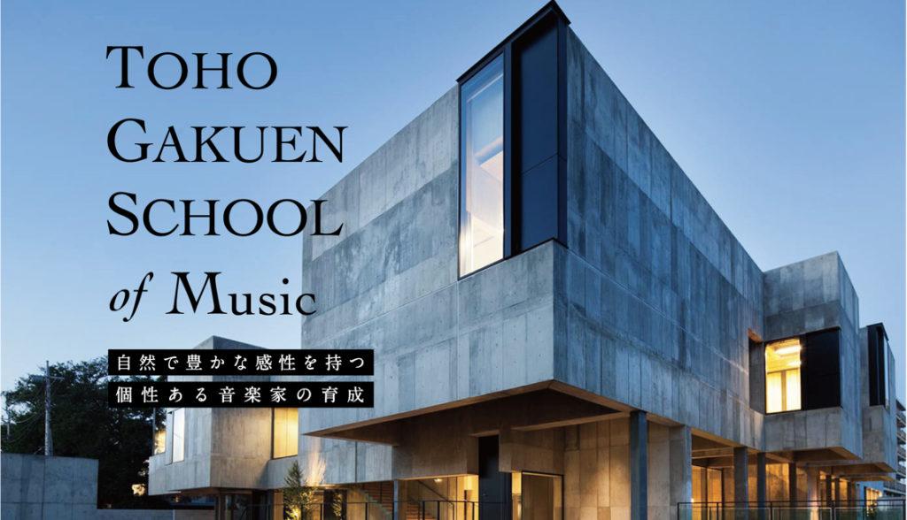桐朋女子高等学校・音楽科
