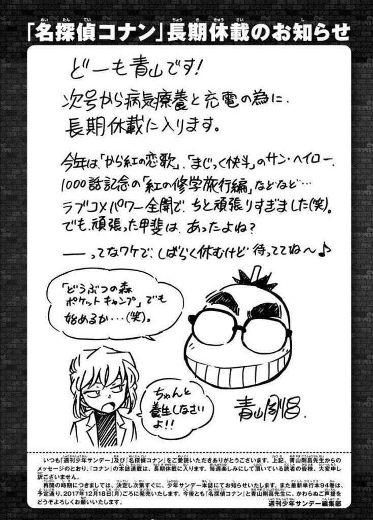 青山剛昌の病状コメント