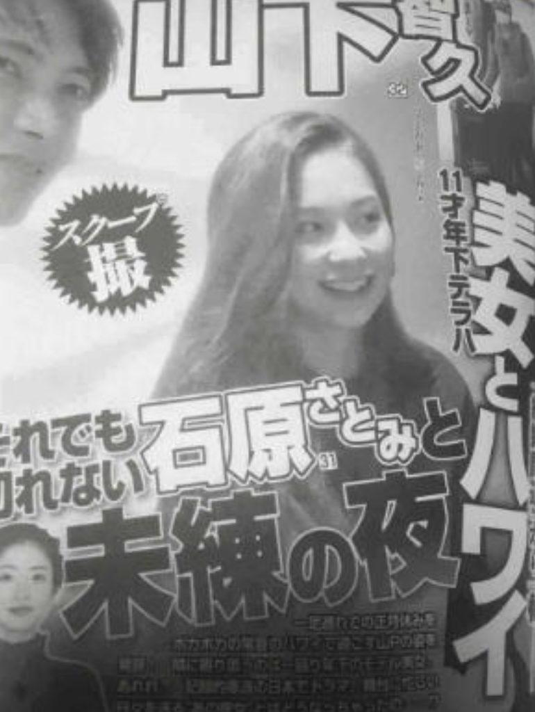 丹羽仁希さんの熱愛報道