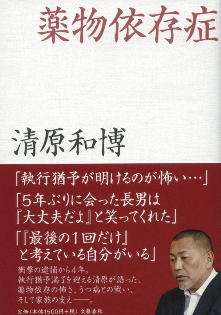 清原和博さんの出版本『薬物依存症」