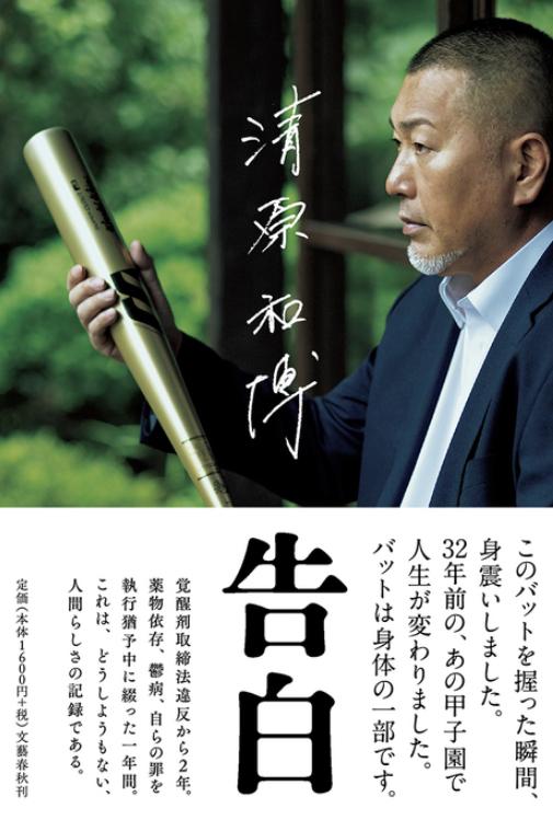 清原和博さんの出版本『告白』