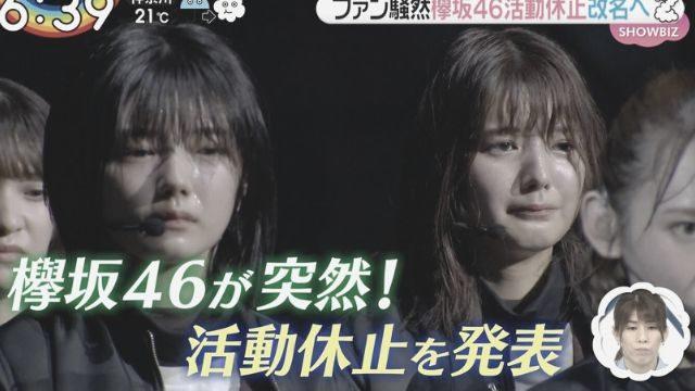 欅坂46改名の理由はいじめファイブ?平手脱退や今泉卒業と関連?