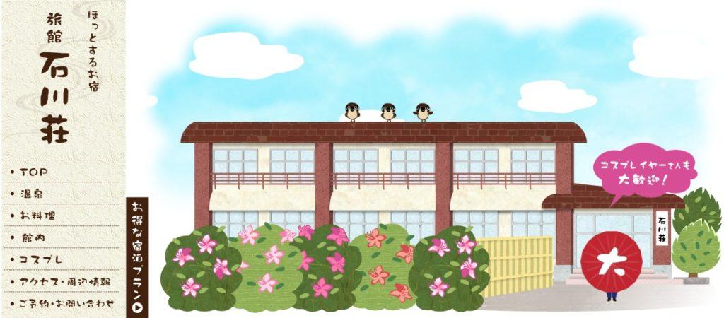 石川荘はどこにある?アクセスは?