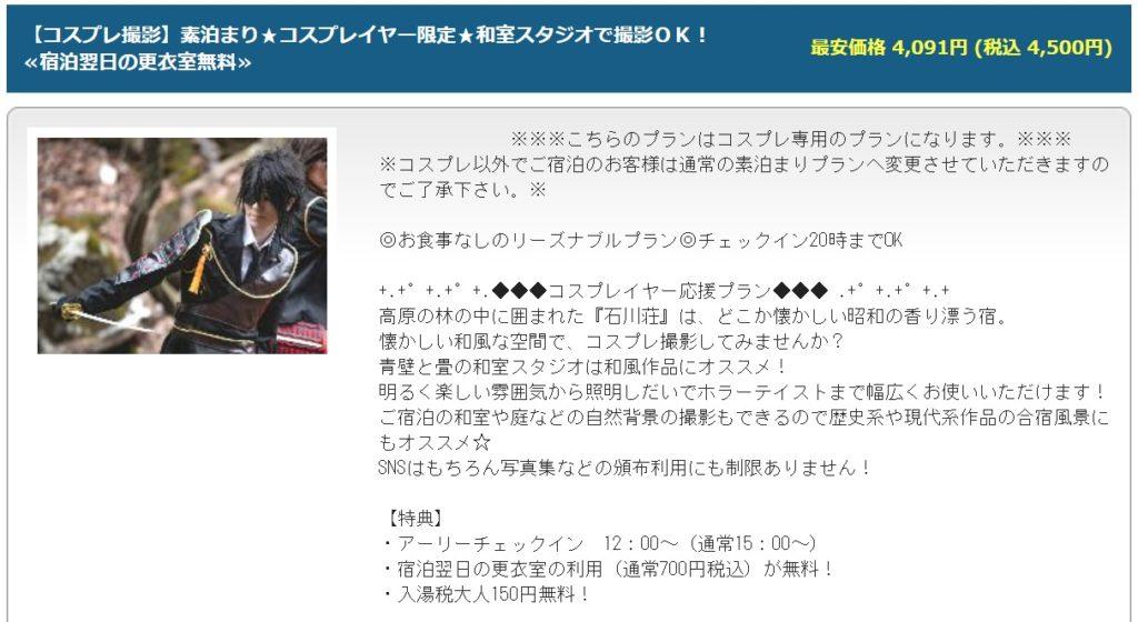 石川荘コスプレイヤー専用プラン