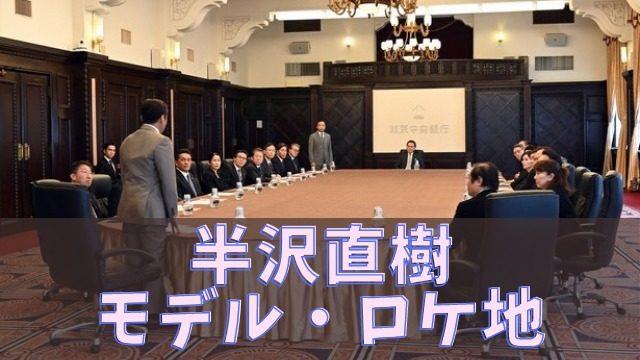 東京中央銀行のモデルはみずほとUFJ銀行?半沢直樹ロケ地は見学もできる!