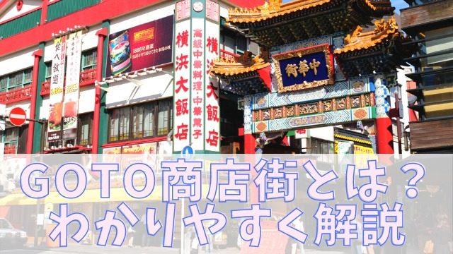 GoTo商店街とは?割引率は?いつから始まるかもわかりやすく解説!