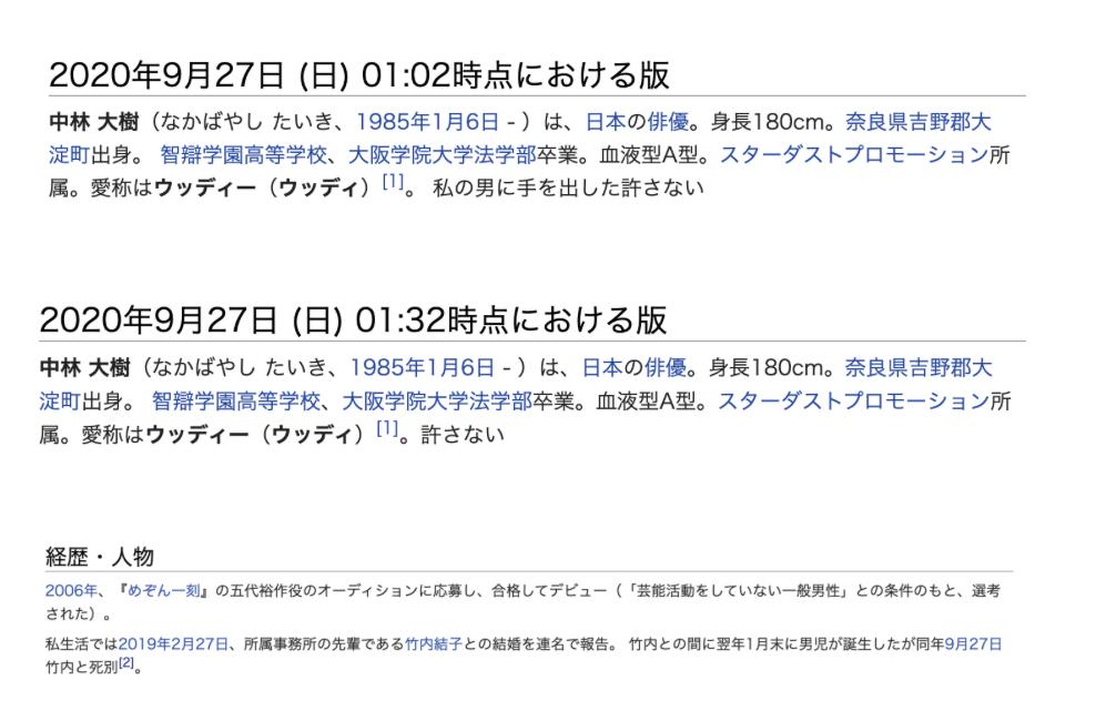 中林大樹さんのWikipedia