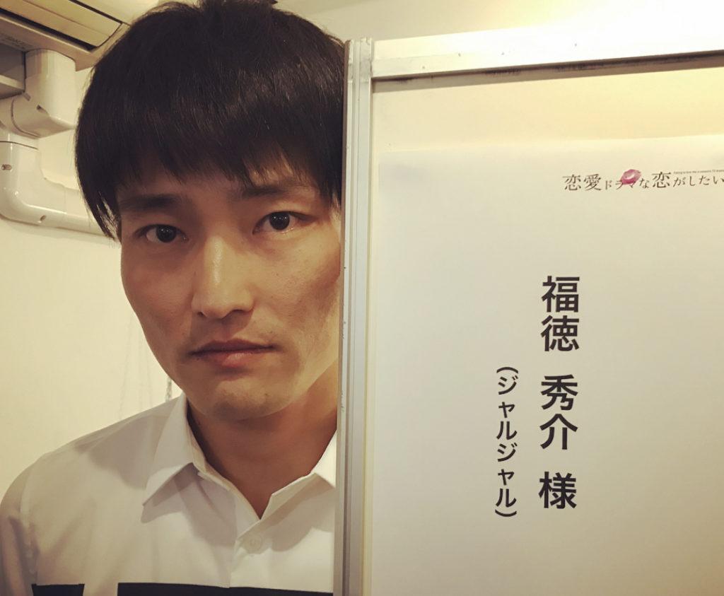 福徳秀介さんの結婚に対するみんなの声