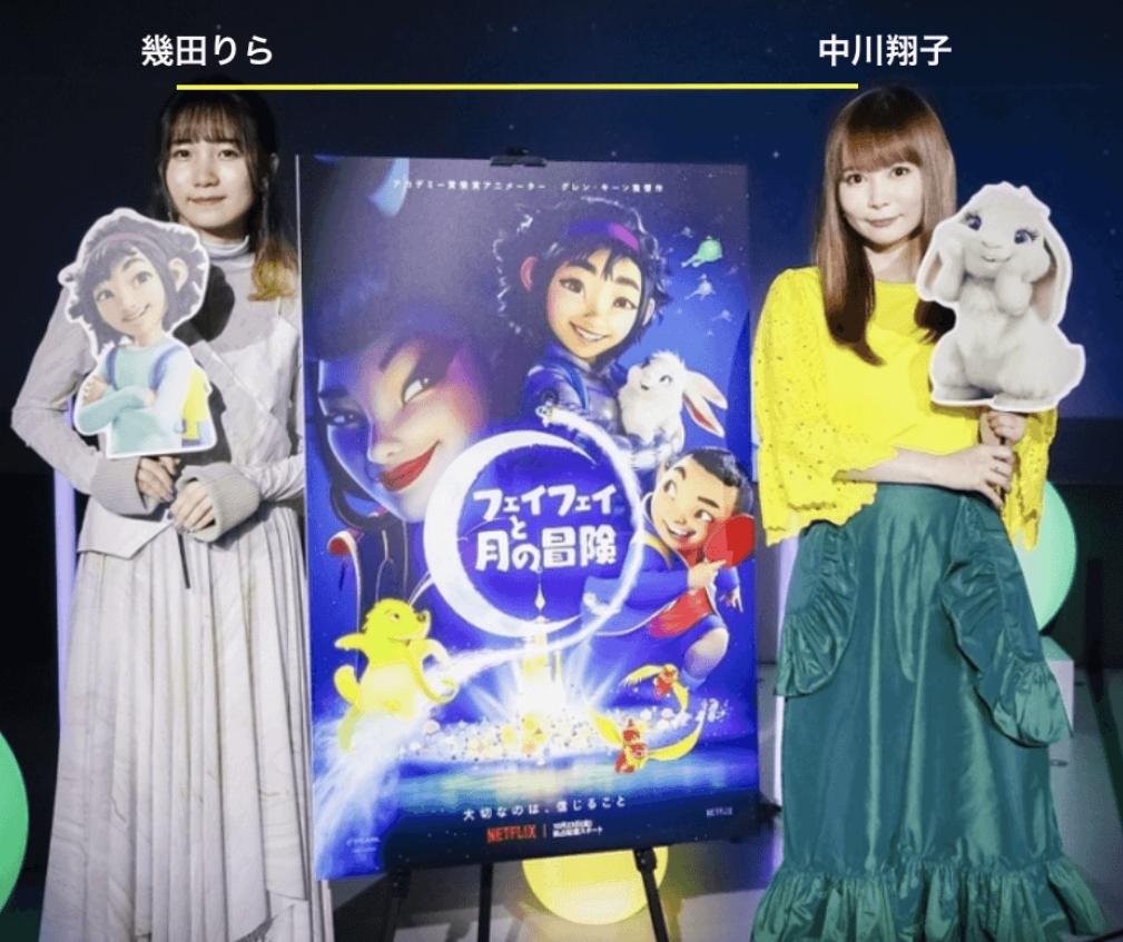 幾田りら(ikura)と中川翔子の身長比較