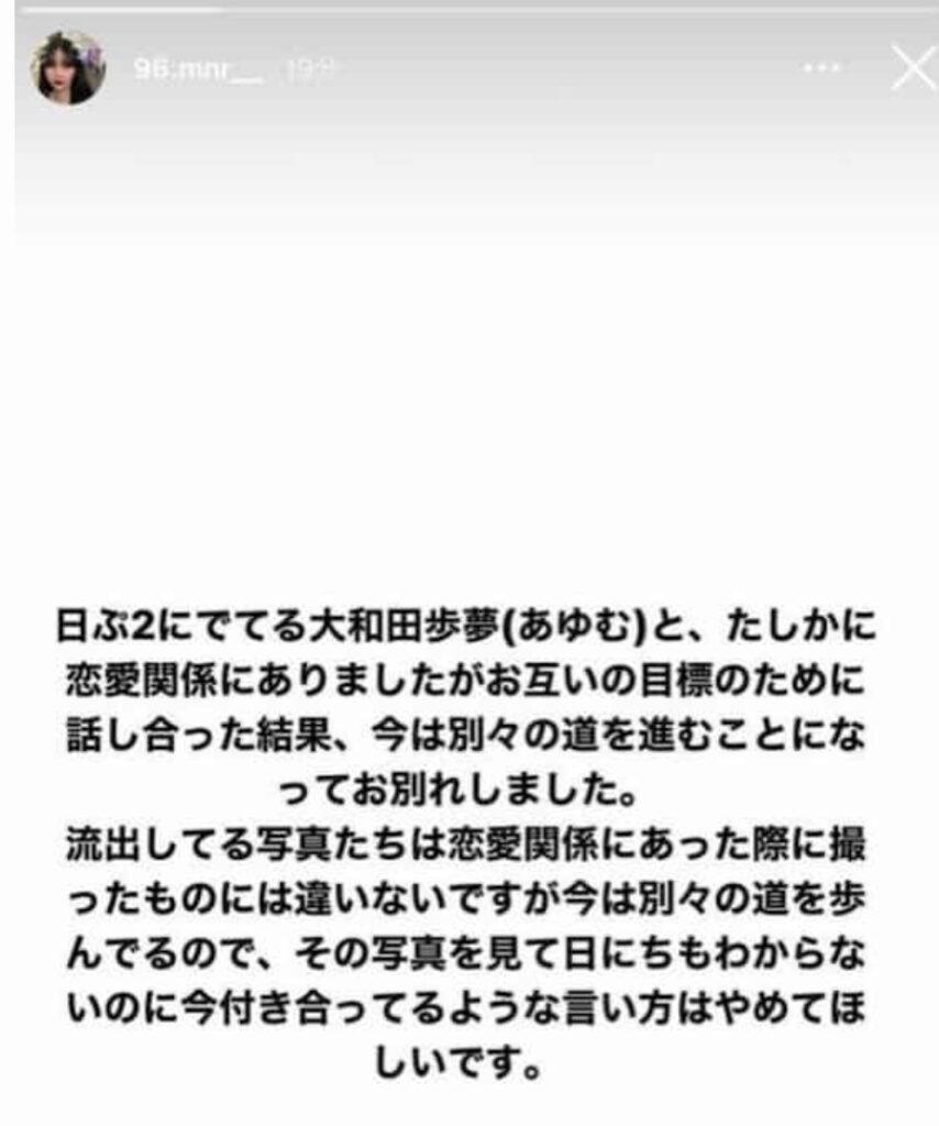 大和田歩夢さんの元カノのストーリー