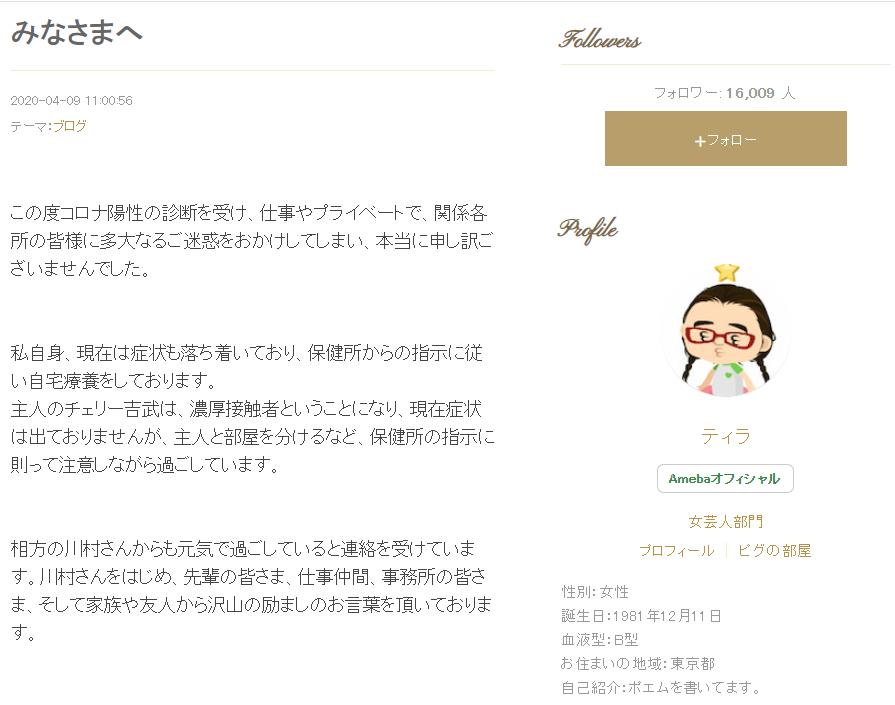 白鳥久美子(たんぽぽ)がコロナに感染しブログで報告