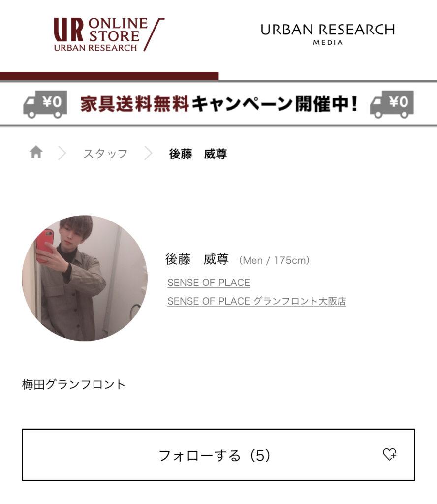後藤威尊さんはアーバンリサーチでアルバイト