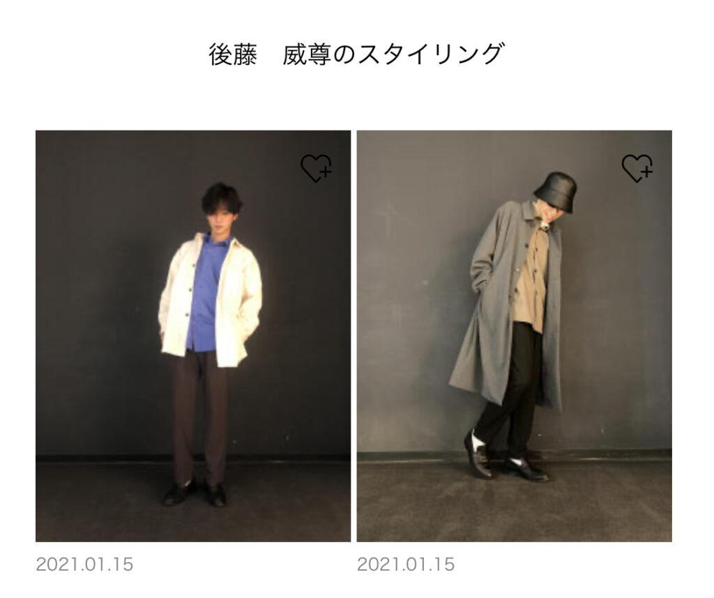 後藤威尊さんのファッション