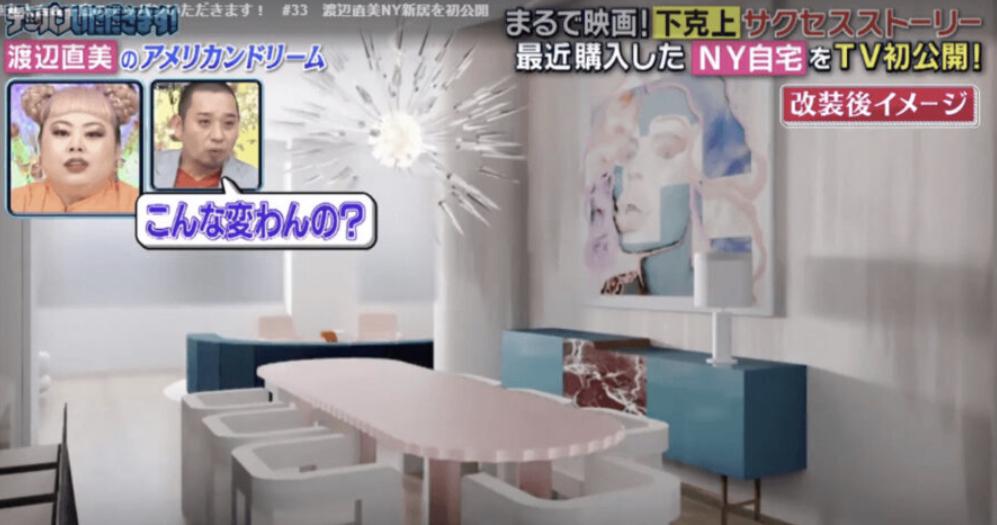 渡辺直美さんがニューヨークの自宅をリノベーション